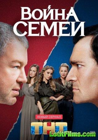 Скачать Война семей (2020)