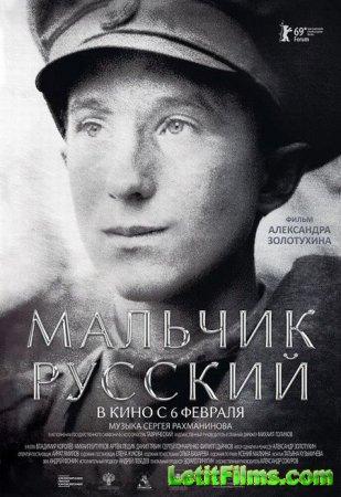 Скачать фильм Мальчик русский (2020)