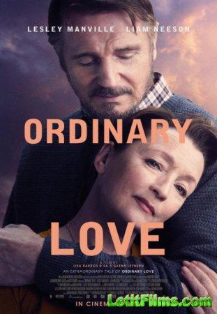 Скачать фильм Обыкновенная любовь / Ordinary Love  (2019)