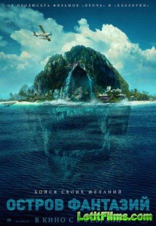 Скачать фильм Остров фантазий / Fantasy Island (2020)
