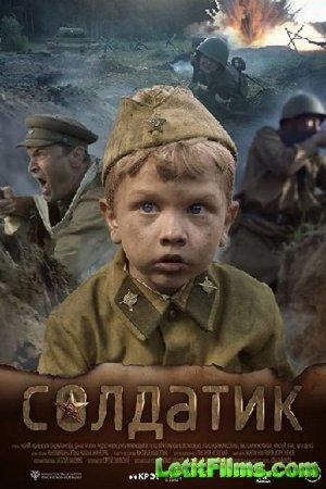 Скачать фильм Солдатик [2018]