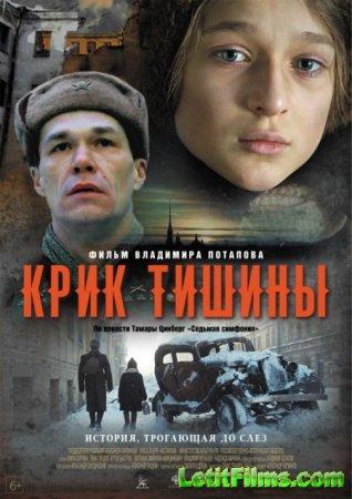Скачать фильм Крик тишины (2019)