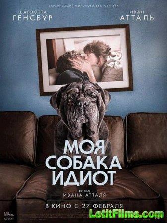 Скачать фильм Моя собака Идиот / Mon chien Stupide (2019)