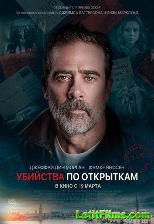Скачать фильм Убийства по открыткам / The Postcard Killings (2020)