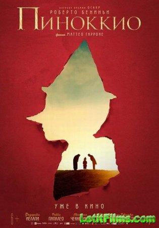 Скачать фильм Пиноккио / Pinocchio (2020)
