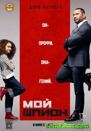 Скачать фильм Мой шпион / My Spy (2020)