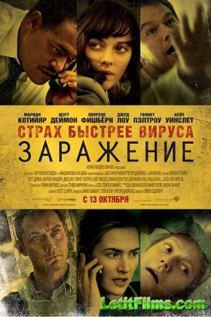 Скачать фильм Заражение / Contagion (2011)