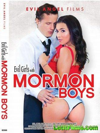 Скачать Evil Girls With Mormon Boys / Распутные Девушки С Мормонскими Мальч ...