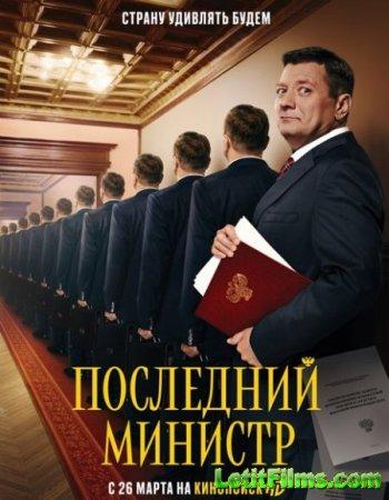 Скачать Последний министр (2020)