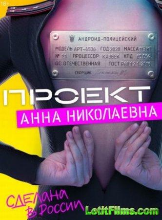 Скачать Проект «Анна Николаевна» [2020]