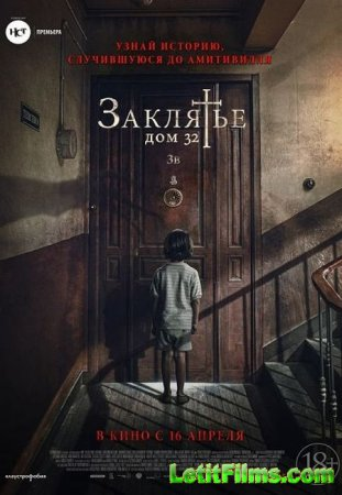 Скачать фильм Заклятье. Дом 32 / Malasaña 32 (2020)