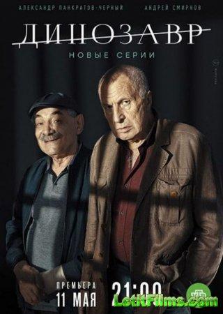Скачать Динозавр (2 сезон) [2020]