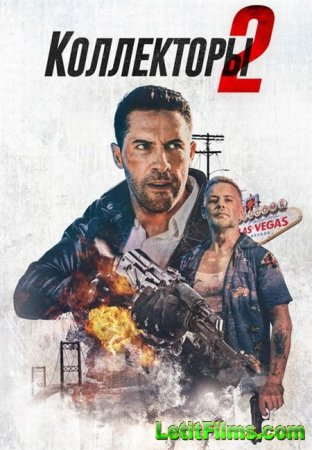 Скачать фильм Коллекторы 2 / The Debt Collector 2 (2020)