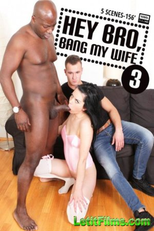 Скачать Hey bro, bang my wife 3 [2015]
