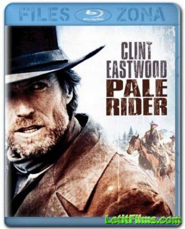 Скачать фильм Имя ему Смерть / Pale Rider [1985]