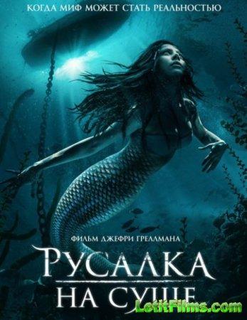 Скачать фильм Русалка на суше / Mermaid Down (2019)