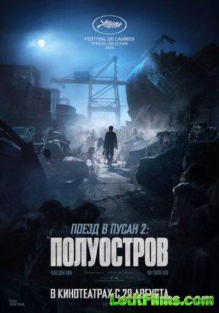 Скачать фильм Поезд в Пусан 2: Полуостров / Bando (2020)