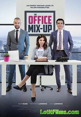 Скачать фильм Офисная путаница / The Office Mix-Up (2020)