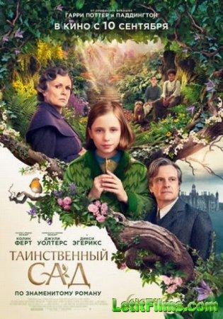 Скачать фильм Таинственный сад / The Secret Garden (2020)