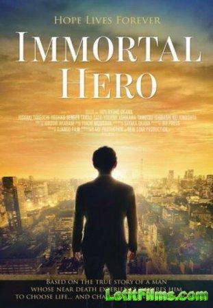 Скачать фильм Бессмертный герой / Sekai kara kibo ga kietanara (2019)