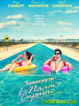 Скачать фильм Зависнуть в Палм-Спрингс / Palm Springs (2020)