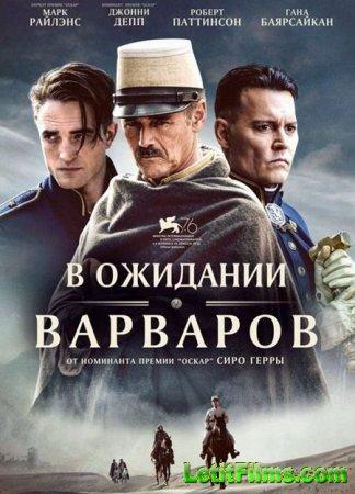 Скачать фильм В ожидании варваров / Waiting for the Barbarians (2019)