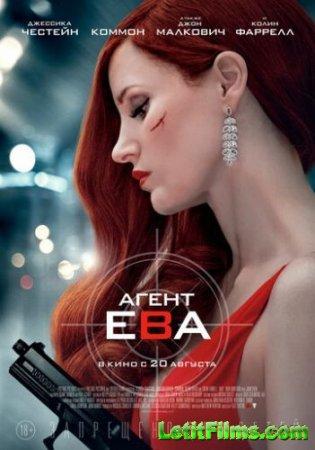 Скачать фильм Агент Ева / Ava (2020)