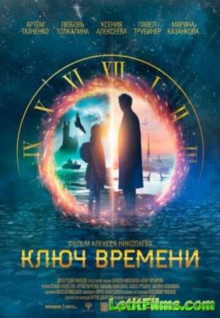 Скачать фильм Ключ времени (2019)