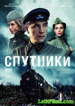 Скачать Спутники [2015]
