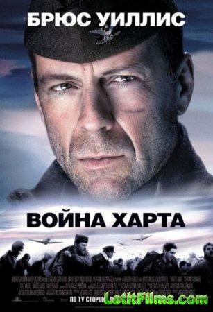 Скачать Война Харта / Hart's War [2002]