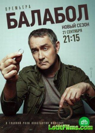 Скачать Балабол (4 сезон) [2020]