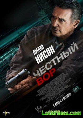 Скачать фильм Честный вор / Honest Thief (2020)