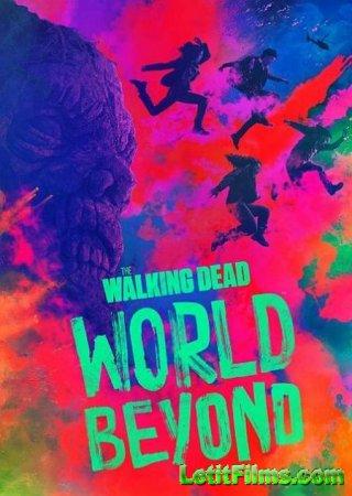 Скачать Ходячие мертвецы: Мир за пределами / The Walking Dead: World Beyond ...