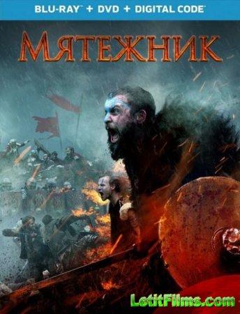 Скачать фильм Мятежник / The Rebels (2019)