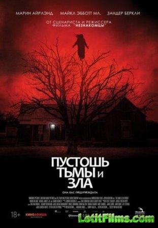 Скачать фильм Пустошь тьмы и зла / The Dark and the Wicked (2020)