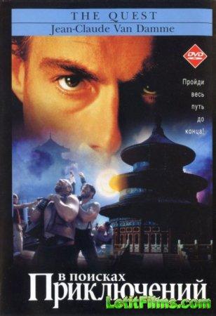 Скачать фильм В поисках приключений / The Quest [1996]