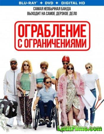Скачать фильм Ограбление с ограничениями / Die Goldfische (2019)