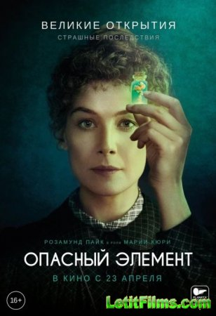 Скачать фильм Опасный элемент / Radioactive (2019)
