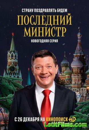 Скачать Последний министр - 2 сезон (2021)