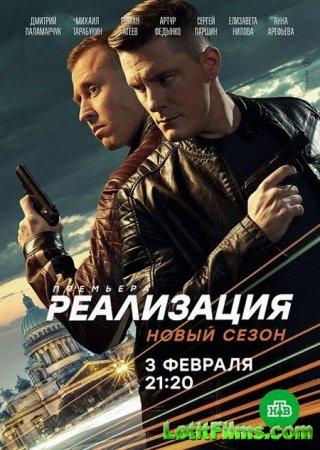 Скачать Реализация - 2 сезон (2021)