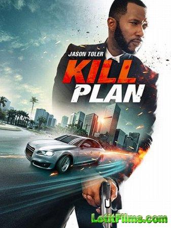 Скачать фильм План убийства (2021)
