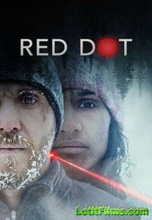 Скачать фильм Красная точка (2021)