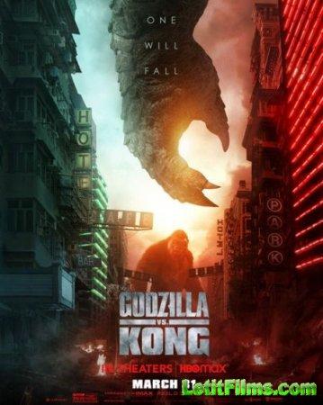 Скачать фильм Годзилла против Конга (2021)