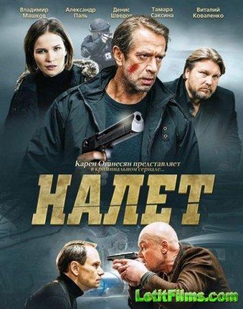 Скачать Налёт - 2 сезон (2017-2021)