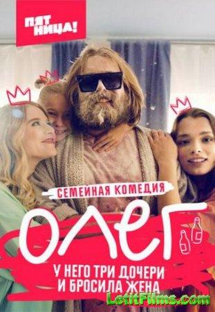 Скачать Олег (2021)