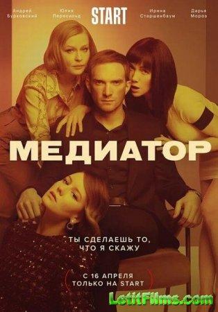Скачать Медиатор (2021)