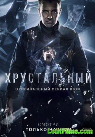 Скачать Хрустальный [2021]