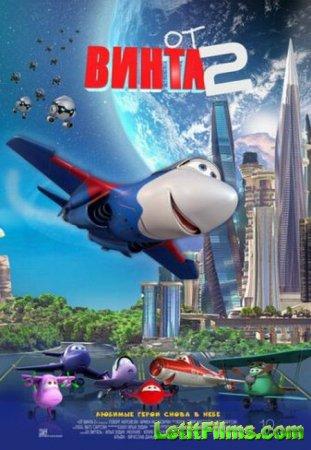 Скачать мультфильм От винта 2 (2021)