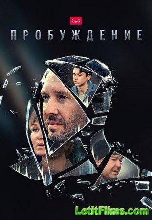 Скачать Пробуждение (2021)