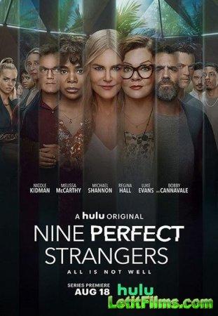 Скачать Девять совсем незнакомых людей- 1 сезон (2021)